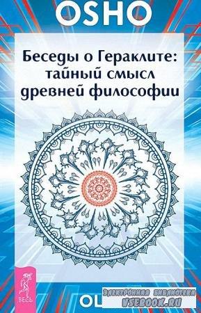 Бхагаван Раджниш (Ошо) - Беседы о Гераклите. Тайный смысл древней философии ...