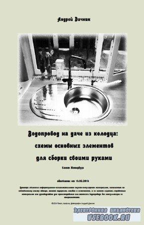 Дачник Андрей - Водопровод на даче из колодца: схемы основных элементов для сборки своими руками