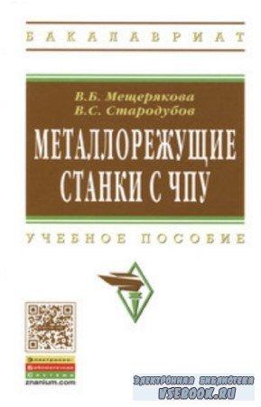 Мещерякова В.Б., Стародубов В.С. - Металлорежущие станки с ЧПУ