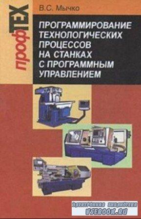 Мычко В.С. - Программирование технологических процессов на станках с програ ...