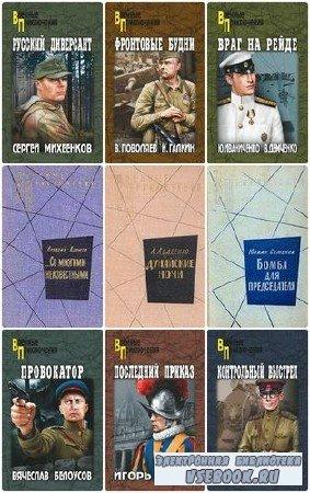 Книжная серия - Военные приключения изд-ств: Воениздат, Вече (224 книги) (1963-2015) FB2