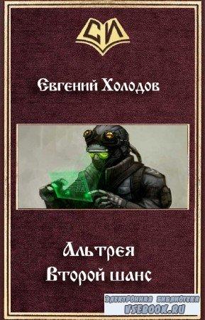 Холодов Евгений - Альтрея. Второй шанс