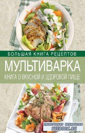 Михайлова И.А. - Мультиварка. Книга о вкусной и здоровой пище