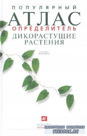 Новиков В.С. - Популярный атлас-определитель. Дикорастущие растения