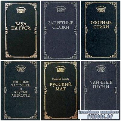 Книжная серия - Устами народа издательства Колокол-Пресс (7 книг) (1997-200 ...