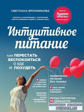 Светлана Бронникова - Интуитивное питание. Как перестать беспокоиться о еде ...