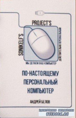Белов Андрей - По-настоящему персональный компьютер