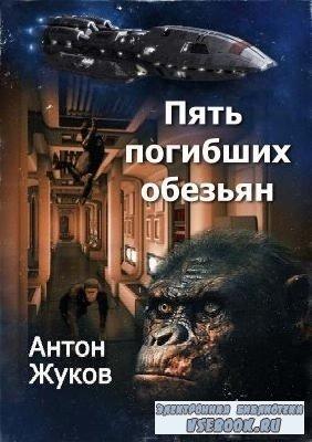 Антон  Жуков  -  Пять погибших обезьян  (Аудиокнига)  читает  Александр Луч ...