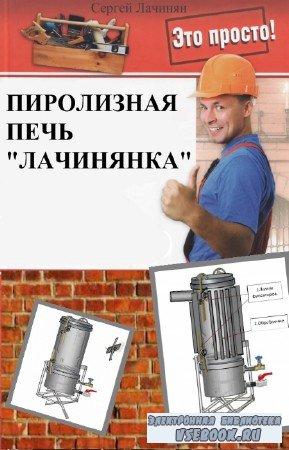 """Лачинян Сергей - Пиролизная печь """"Лачинянка"""""""