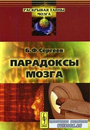 Сергеев Б. Ф. - Парадоксы мозга