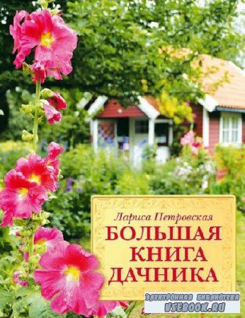 Петровская Л.Г. - Большая книга дачника (2012) PDF+RTF+FB2