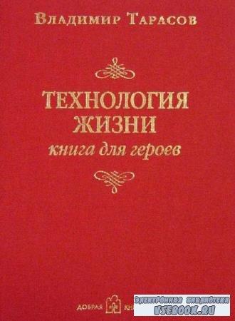 Владимир Тарасов - Технология жизни. Книга для героев