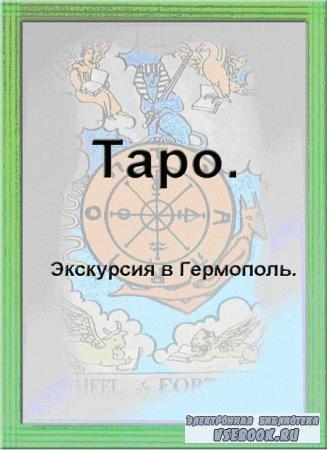 Школа эзотерического Таро