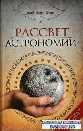 Локьер Джозеф Норман - Рассвет астрономии. Планеты и звезды в мифах древних ...