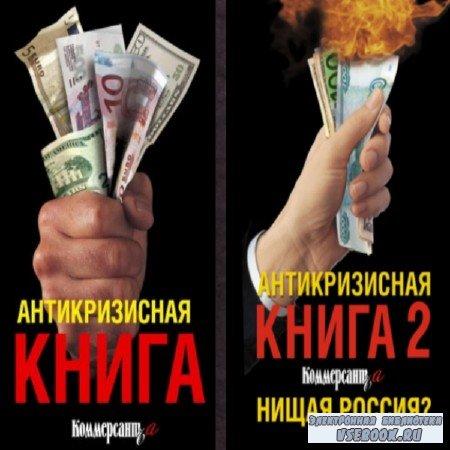 Башкирова Валерия, Дорофеев Владислав - Антикризисная книга. В 2-х томах