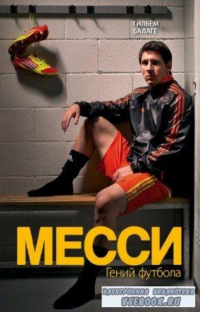 Балаге Гильем - Месси. Гений футбола