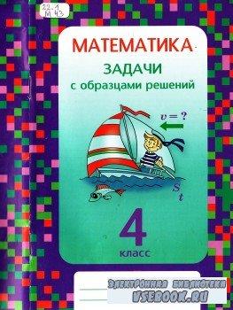 Межуева Ю. В. -  Математика. 4 класс. Задачи с образцами решений
