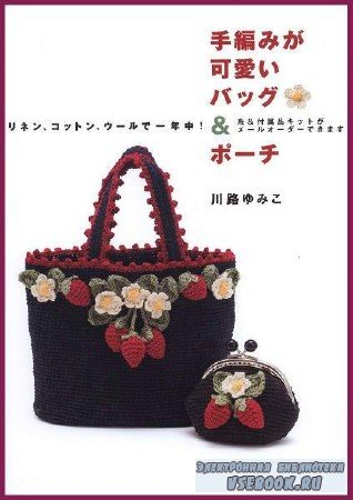 Hand-Knitted Cute Bag & Pouch  - 2015