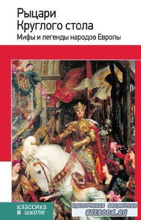 Назарова Е. - Рыцари Круглого стола. Мифы и легенды народов Европы