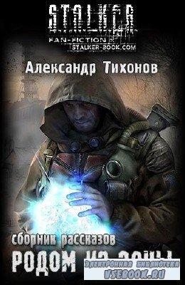 Александр  Тихонов  -  Родом из Зоны  (Аудиокнига)  читает  Олег Шубин