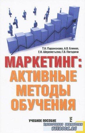 Парамонова Т.Н. - Маркетинг: активные методы обучения