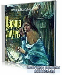Леонид Бородин - Царица смуты (Аудиокнига)