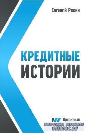 Рякин Евгений - Кредитные истории