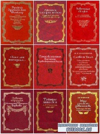 Книжная серия: Русская потаенная литература (41 том - 44 книги) (1992-2015) DjVu