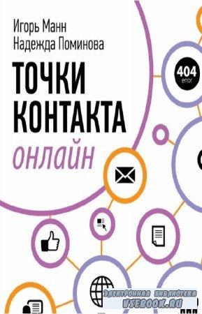 Манн Игорь, Поминова Надежда - Точки контакта онлайн