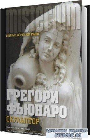Грегори Фьюнаро. Скульптор (Аудиокнига)