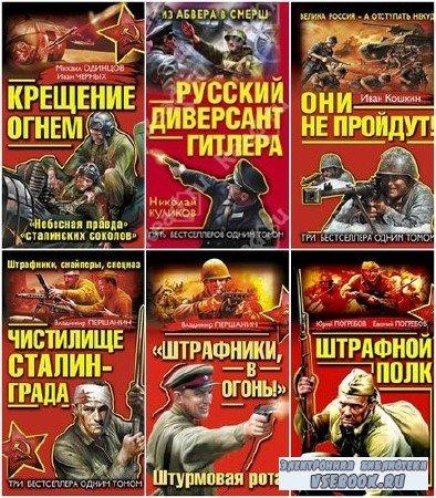 Книжная серия - «Военный боевик. Лучшие бестселлеры» (9 книг) (2012-2015) FB2