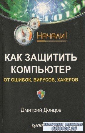 Донцов Д. - Как защитить компьютер от ошибок, вирусов, хакеров