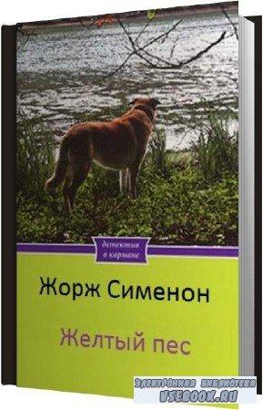 Жорж Сименон. Желтый пес (Аудиокнига)
