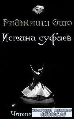 Раджниш  Ошо  -  Истина суфиев  (Аудиокнига)  читает  Nikosho