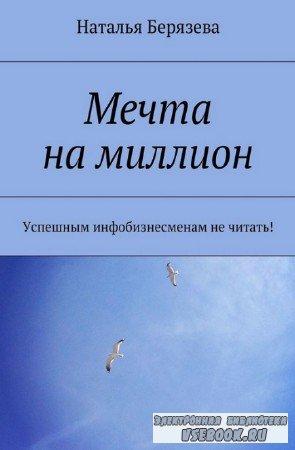 Берязева Наталья - Мечта на миллион