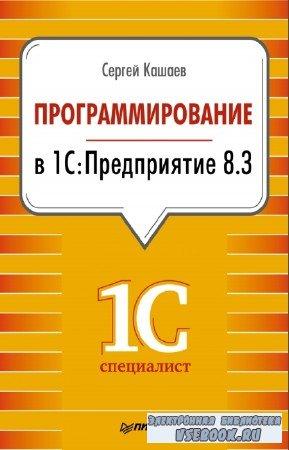 Кашаев С. - Программирование в 1С: Предприятие 8.3