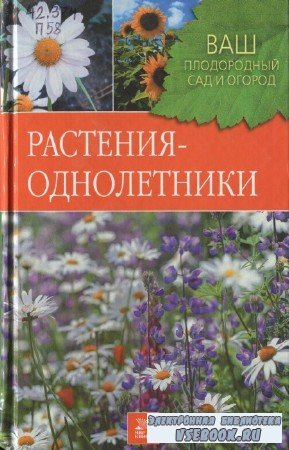 Попова Л.В. - Растения-однолетники