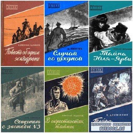 Серия - «Библиотечка военных приключений» (70 книг) (1950-2015) FB2