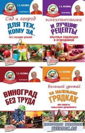 Кизима Галина - Мой ленивый огород. Цикл в 4-х книгах