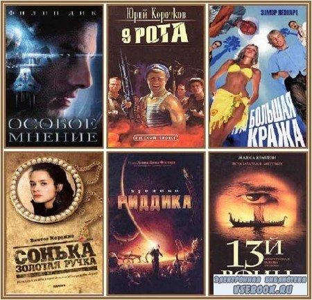 Межиздательская серия - «Смотрим фильм - читаем книгу» (48 томов) (2015) FB ...