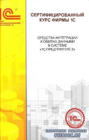 """1С-Учебный центр №3 - Средства интеграции и обмена данными в системе """"1С Предприятие 8"""""""