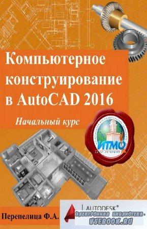 Перепелица Ф.А. - Компьютерное конструирование в AutoCAD 2016. Начальный курс