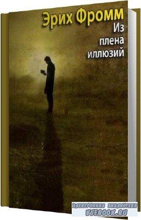 Эрих Фромм. Из плена иллюзий (Аудиокнига)
