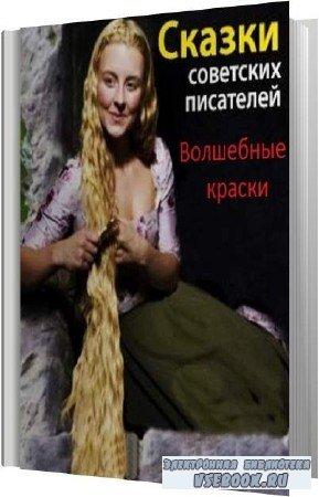 Сказки советских писателей. Волшебные краски (Аудиокнига)