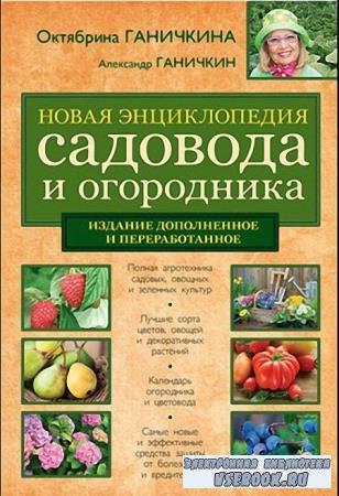 Октябрина Ганичкина, Александр Ганичкин - Новая энциклопедия садовода и ого ...