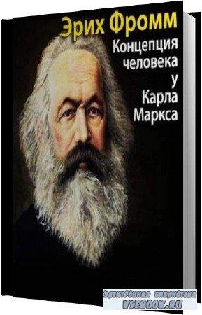 Эрих Фромм. Концепция человека у Карла Маркса (Аудиокнига)