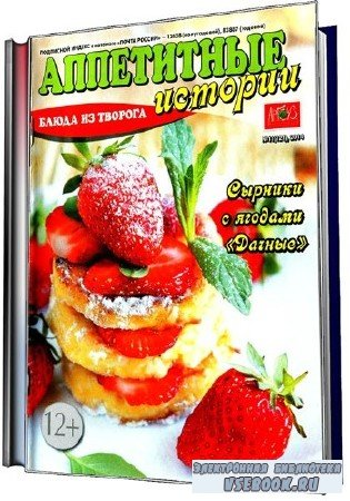 Аппетитные истории (99 номеров) (2009-2013) DjVu