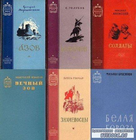 Книжная серия: Советский военный роман (57 томов) (1953-1990) FB2