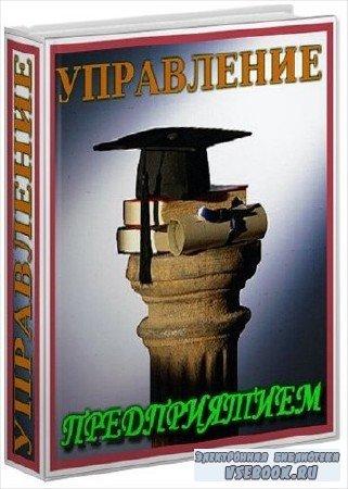 Управление предприятием. Книги и учебники (79 книг) (2015) PDF+DjVu