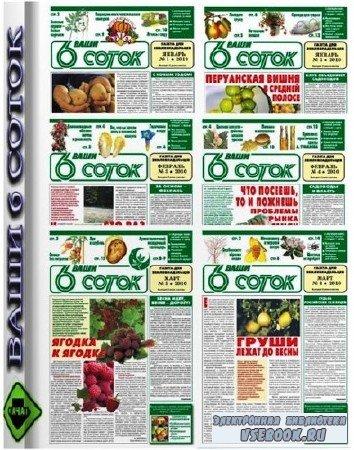 Ваши 6 соток (38 номеров) + Альманах «Ваш сад» (26 номеров) (2001-2013) PDF
